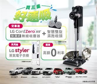 【買三菱好速吸】本月購車送LG無線吸塵器 再抽LG蒸氣電子衣櫥