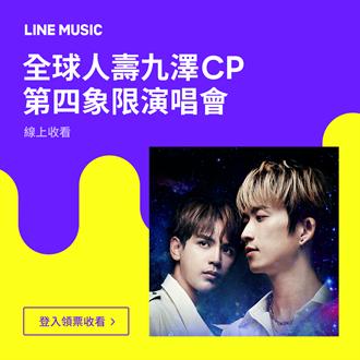 LINE MUSIC LIVE 付費直播功能在台上線 會員可免費參與