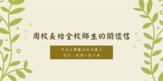 中央大學校園不雅片遭瘋傳 校長公開信喊話:我們一起下車!