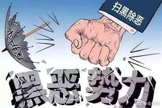 洛陽黑白掛勾 鄭州掃黑收保護傘12貪官成擒