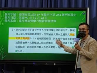 國民黨嗆蔡英文「棄趙保黃」道歉策略 顯示真心真意力保黃承國