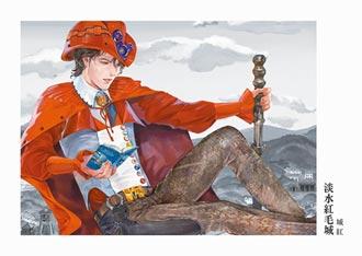 古蹟擬人化 紅毛城變貴氣探險家