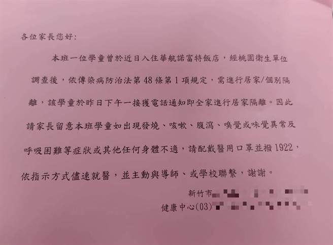新竹市传出一国小女学童一家四口曾住过诺富特饭店,现在正在居家隔离中。(翻摄照片/邱立雅新竹传真)