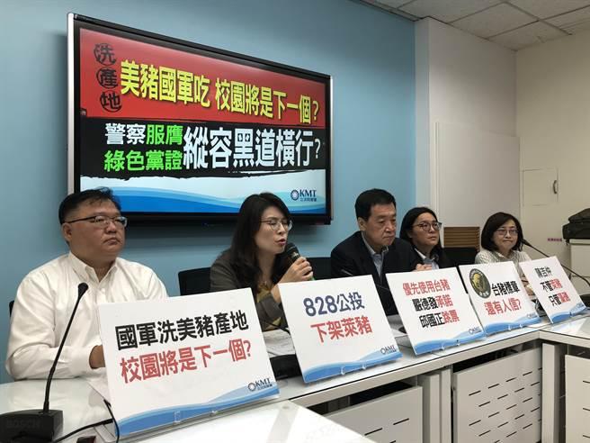 國民黨團今天舉行記者會,痛批國軍伙食遭爆「洗產地」。(趙婉淳攝)