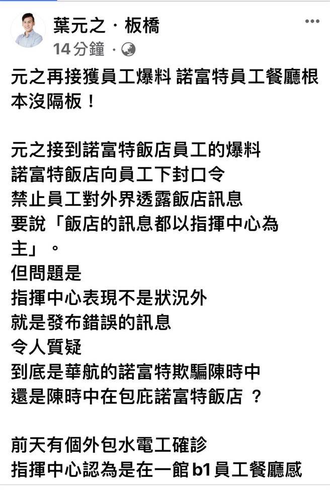 葉元之臉書發文表示,諾富特員工爆料員工餐廳並無隔板。(翻攝自葉元之臉書)