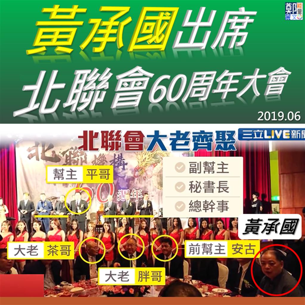 藍委鄭麗文質疑國策顧問黃承國與黑道關係匪淺。(取自鄭麗文臉書)