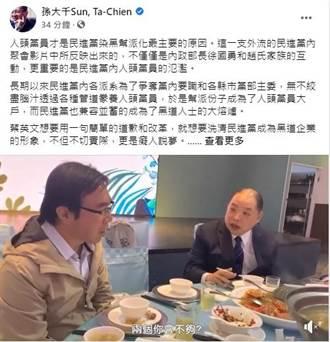 孫大千:人頭黨員是民進黨染黑幫派化的主因