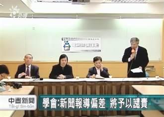 賴祥蔚》新聞媒體崩壞與第四權未來