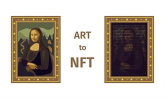 藝術品認證導入區塊鏈 業者交易更安全