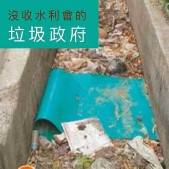 水利會改制後灌溉溝渠無人清 羅智強怒轟民進黨垃圾政府