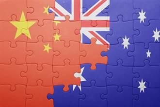 陸發布聲明 無限期暫停中澳戰略經濟對話活動