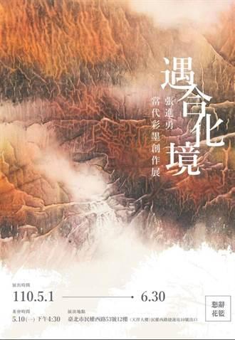 台藝大教授張進勇昏迷5年 妻代辦畫展募款