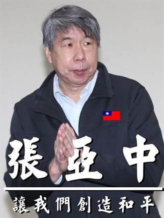 張亞中為選國民黨主席  發「公開借款書」借1千萬元本票