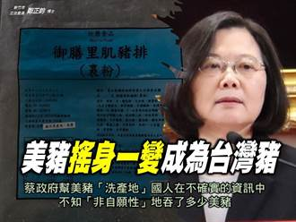 進口豬去哪了?藍委翻出關鍵法條 曝蔡政府幫美豬「洗產地」