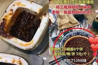 陸9人吃麵嫌貴 倒光店內醬料網民怒轟:不是人