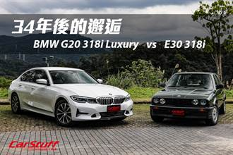 34年後的邂逅,BMW E30 318i vs G20 318i Luxury