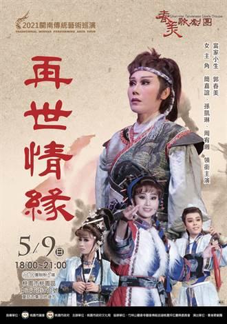 桃園閩南傳統藝術巡演溫馨五月母親節
