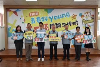 徐耀昌推廣縣內閱讀風氣 特邀作家劉軒交流親子共讀經驗