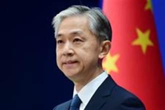美國務卿稱非遏制中國 陸外交部批:打著規則的幌子破壞國際法
