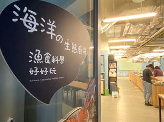 基隆海科館打造「生態廚房」 手作海味美食