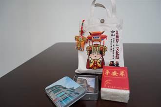 金山区公所推出限量平安福袋 响应金包里二妈回娘家