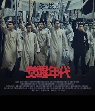 台灣人看大陸》北大學生大推《覺醒年代》 值得一看