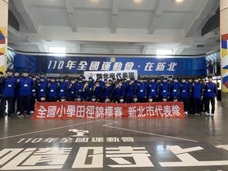 110年全国小学田径锦标赛 新北代表队授旗出征