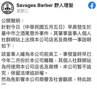 美髮師撞死黃暐瀚母遭肉搜 野人理髮聲明切割:他2月已離職