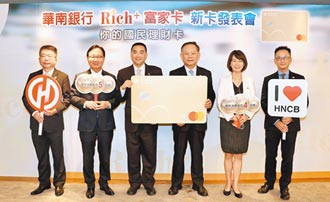 華銀發表Rich+富家卡 禮數多