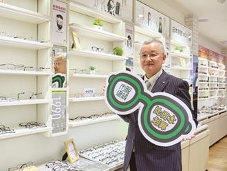 眼鏡市場 以精準策略立足台灣