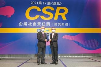 《遠見》CSR獎 國泰金三度獲ESG綜合績效類首獎