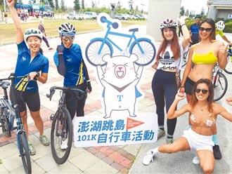 澎湖自行車旅遊 大玩跳島嘉年華