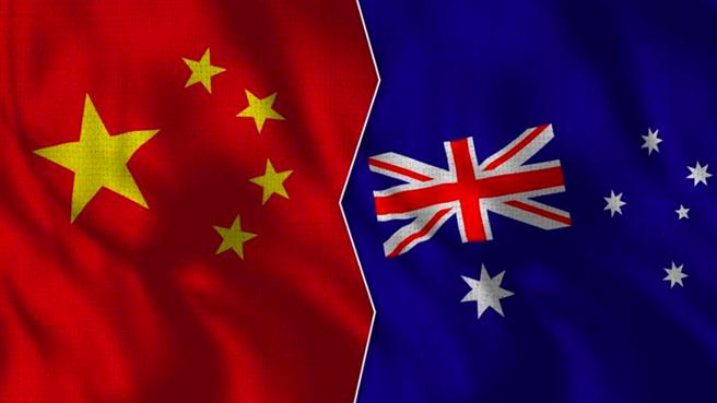 中方宣布無限期暫停中澳戰略經濟對話機制下一切活動。(達志影像)