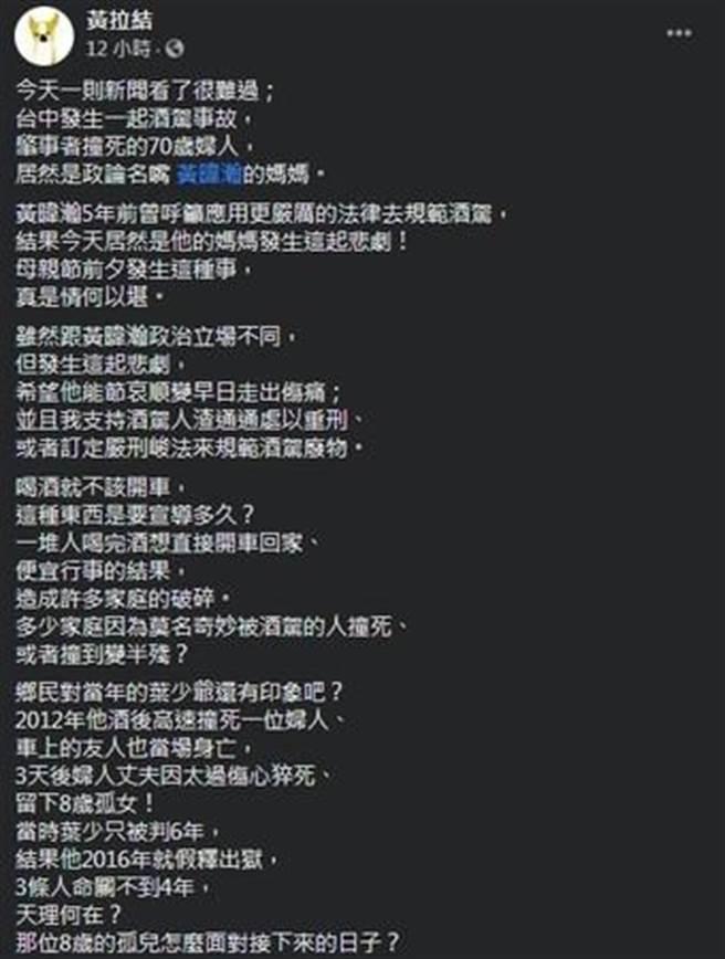 qn發文怒斥酒駕不重罰天理何在?(圖/翻攝自Facebook/黃拉結)