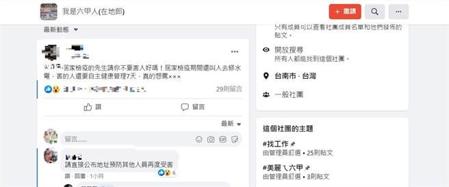 台南一名薛姓水電工今日誤入居家檢疫者屋內,氣到報警。(摘自臉書)