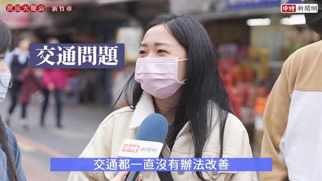 圖為新竹市民眾街訪受訪翻攝。(圖:中時新聞網資料照)