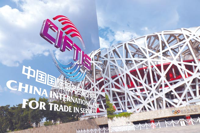 因對外資開放服務業等領域,大陸於2020年超越美國,成吸引外資第一的國家。圖為中國國際服務貿易交易會。(新華社)