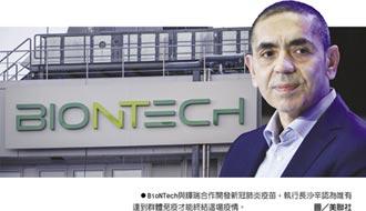 BioNTech 執行長:疫情將延燒至明年中