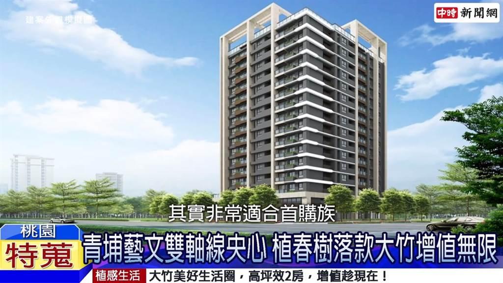 位於大竹商圈的建案「植春樹」,以2房高坪效規劃與地段優勢受到首購與置產族群親睞。/中時新聞網攝