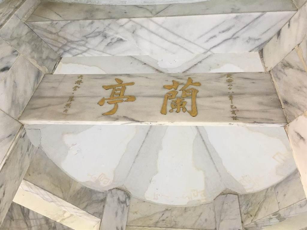 「蘭亭」是中橫沿線唯一女性書法家張默君手書題字。(太管處提供/王志偉花蓮傳真)