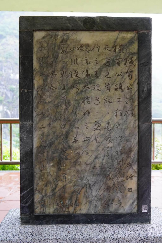 橫貫公路頌碑是素有草聖之稱的開國元老于右任所書。(太管處提供/王志偉花蓮傳真)