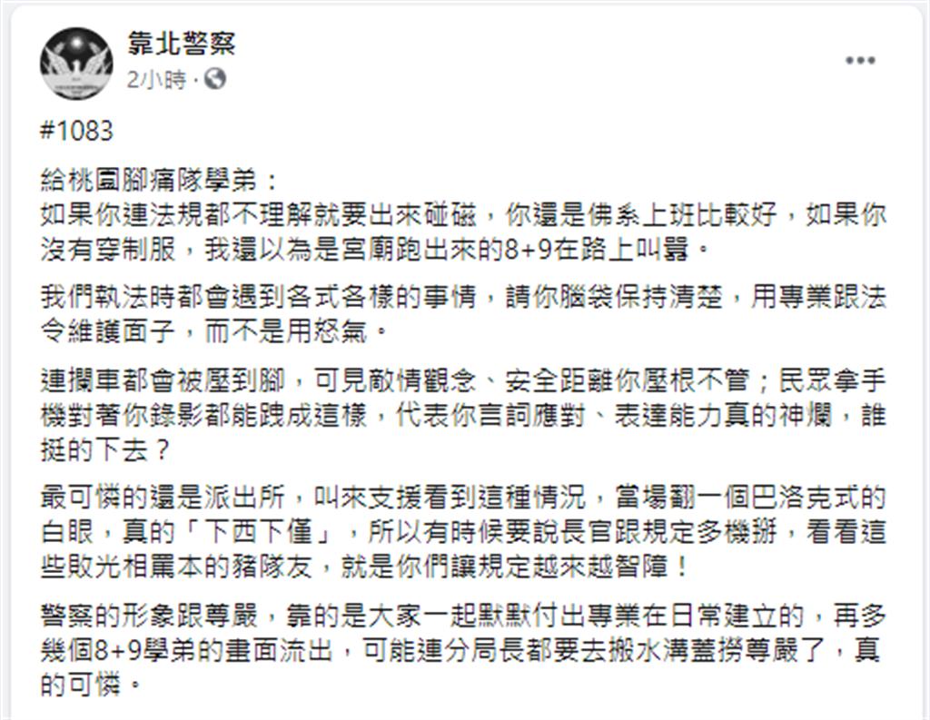 一名自稱是莊員警界學長的網友投稿。(翻攝臉書專頁《靠北警察》)