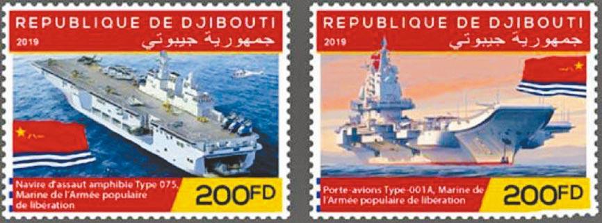 吉布地於2020年發行的郵票,以大陸的遼寧艦和075兩棲攻擊艦為主題。(取自網路)