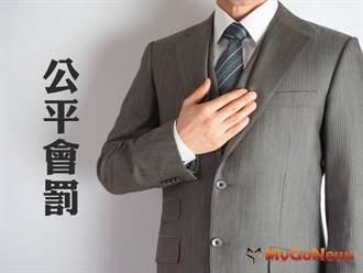 竹市北區「邑鑄」建案 廣告不實 罰80萬元