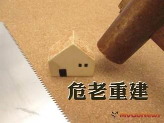 台北市危老重建計畫 獲中央補助550萬元