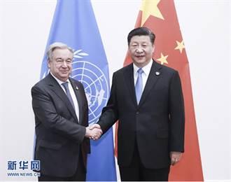 習近平與聯合國秘書長通電 警告世界勿湊小圈子搞對抗
