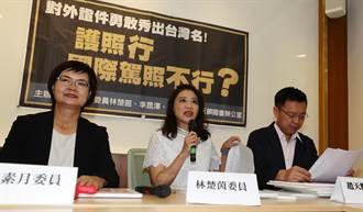 綠委促國際駕照正名 要求比照護照加註台灣字樣