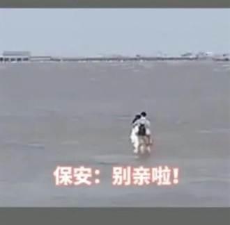 陸情侶海邊親熱忘危機 保安驚喊:漲潮別親了