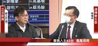 華視只用41天就上架52台 藍委一句話酸爆NCC