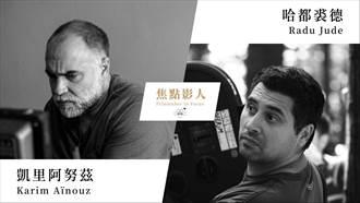台北电影节公布世界级焦点影人 推双新作亚洲首映